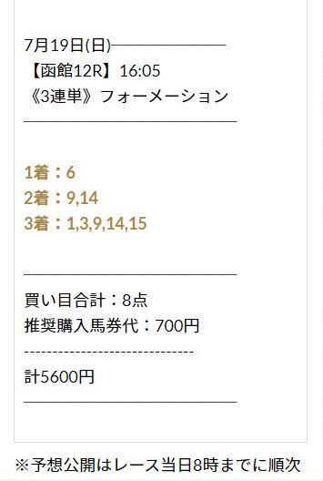 7月19日函館12レース