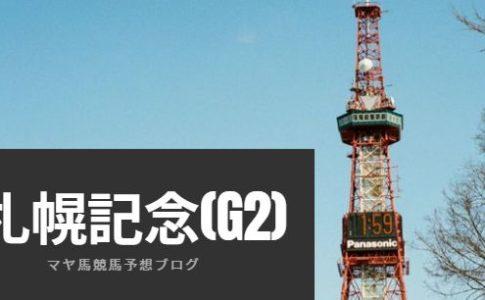 札幌記念 競馬予想 2020