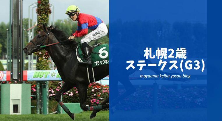 札幌2歳ステークス 競馬予想 2020