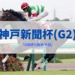 神戸新聞杯 競馬予想 2020