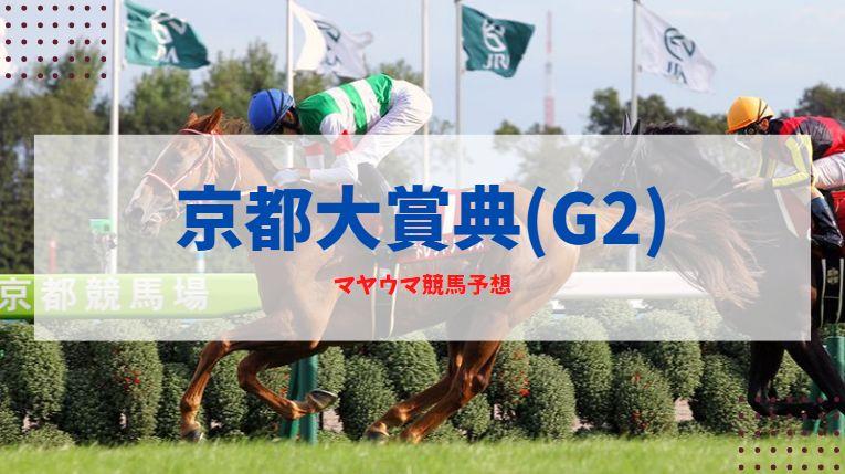 京都大賞典 競馬予想 2020