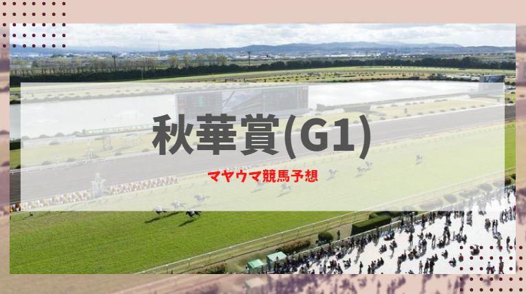 秋華賞 競馬予想 2020