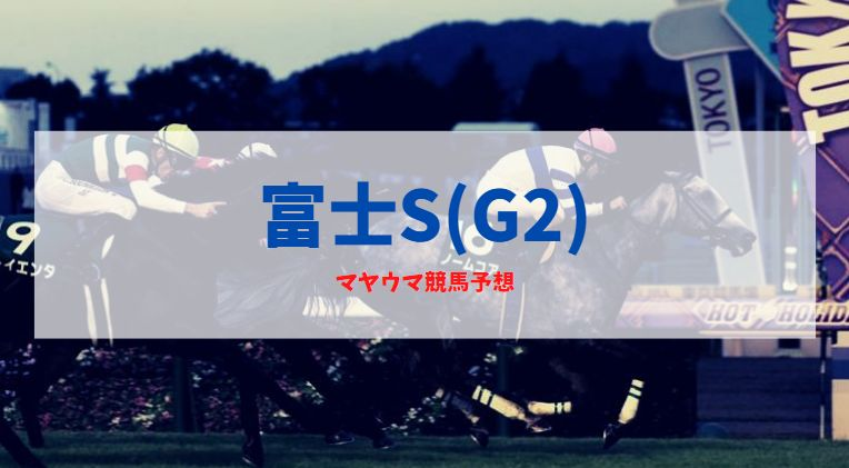 富士S 競馬予想 2020