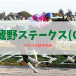 武蔵野ステークス 競馬予想 2020