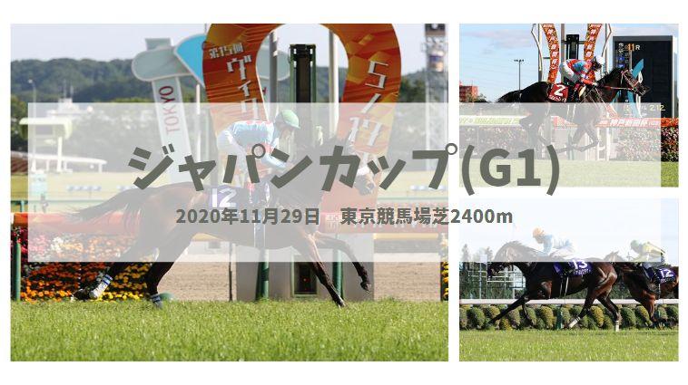 ジャパンカップ 競馬予想 2020