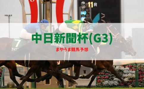 中日新聞杯 競馬予想 2020