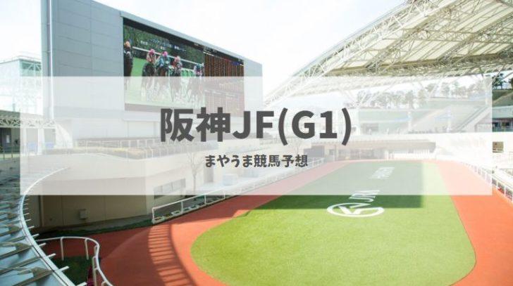 阪神JF 競馬予想 2020