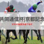共同通信杯 京都記念 競馬予想 2021
